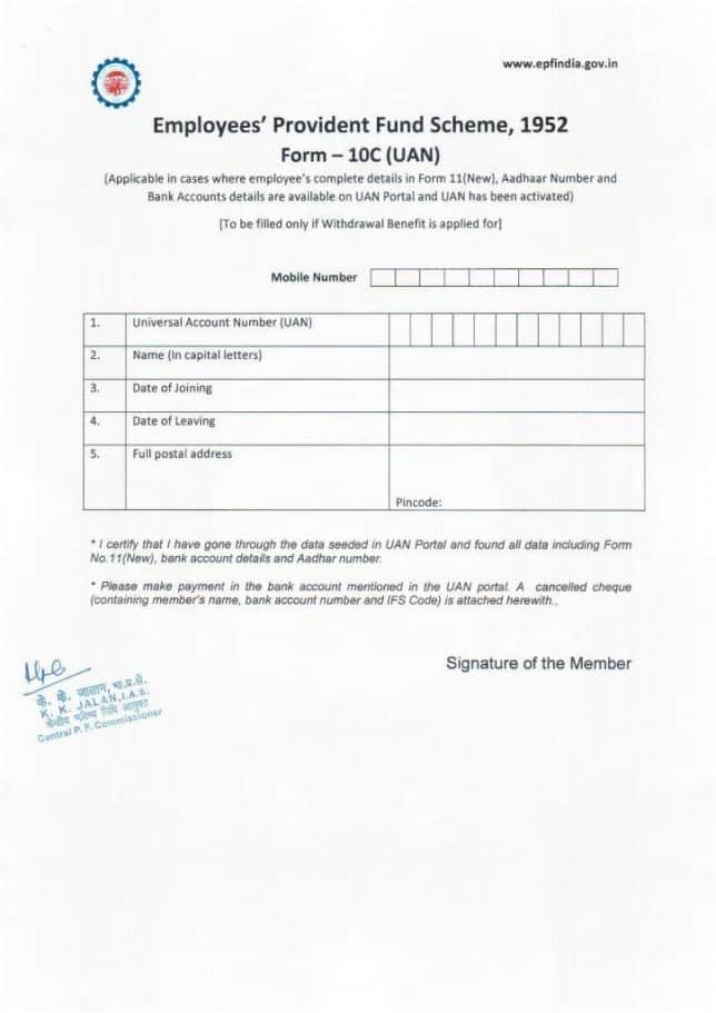 New EPF Withdrawal Form 10C (UAN)